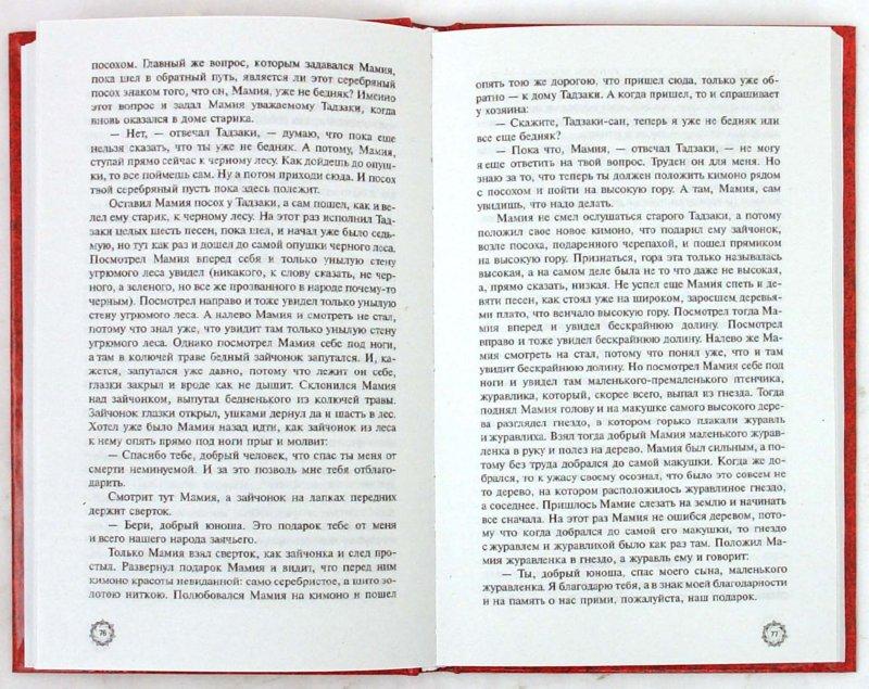 Иллюстрация 1 из 3 для Книга, исцеляющая карму за месяц - Рушель Блаво | Лабиринт - книги. Источник: Лабиринт
