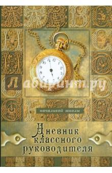 Дневник классного руководителя начальной школы (16126)