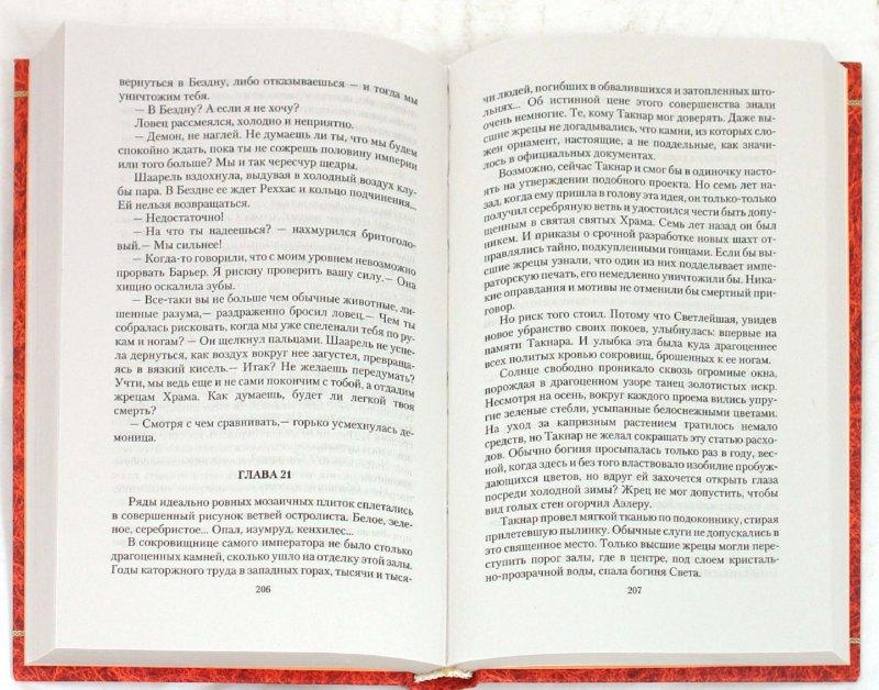 Иллюстрация 1 из 10 для Пепел сгорающих душ - Ален Лекс | Лабиринт - книги. Источник: Лабиринт