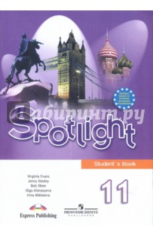 Английский в фокусе. 11 класс: Учебник для общеобразовательных учреждений