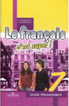 Французский язык. Книга для учителя. 7 класс: пособие для учителей общеобразовательныхорганизаций