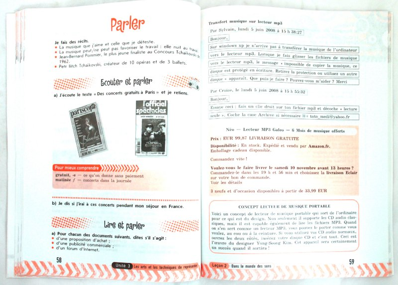 Французский язык учебник 6 класс кулигина гдз.