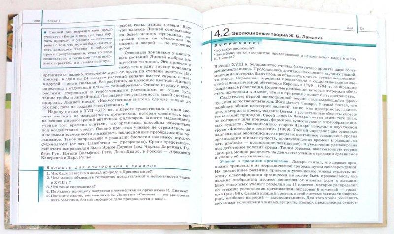 Гдз по Истории 8 Класс Данилов Косулина 2014
