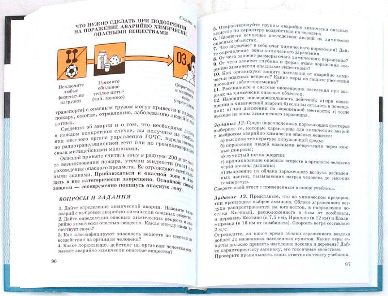 В наглядных таблицах и схемах
