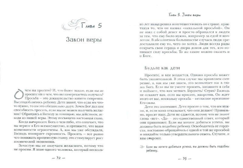 Иллюстрация 1 из 5 для Управляй своими мыслями. Секреты процветания. Ч. II - И.Б. Джордан | Лабиринт - книги. Источник: Лабиринт