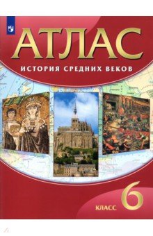 ответы к экзамену по истории средних веков