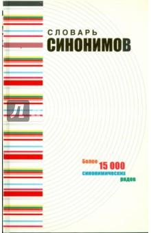 Словарь синонимов современного русского языка. Речевые эквиваленты