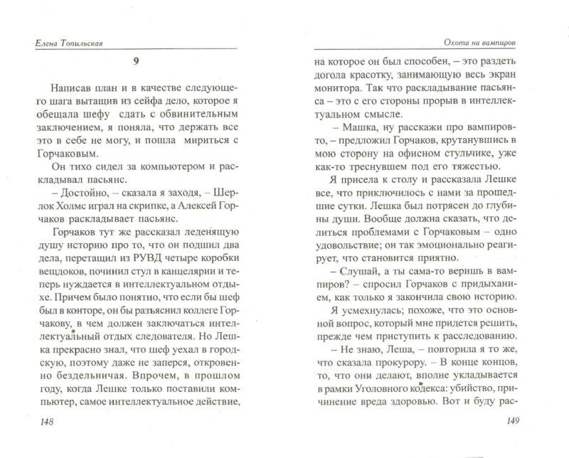 Иллюстрация 1 из 16 для Охота на вампиров - Елена Топильская | Лабиринт - книги. Источник: Лабиринт
