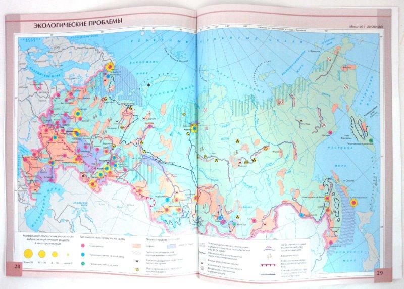 Учебник По Географии 9 Класс