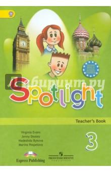 Английский в фокусе. Книга для учителя к учебнику для 3 класса. ФГОС
