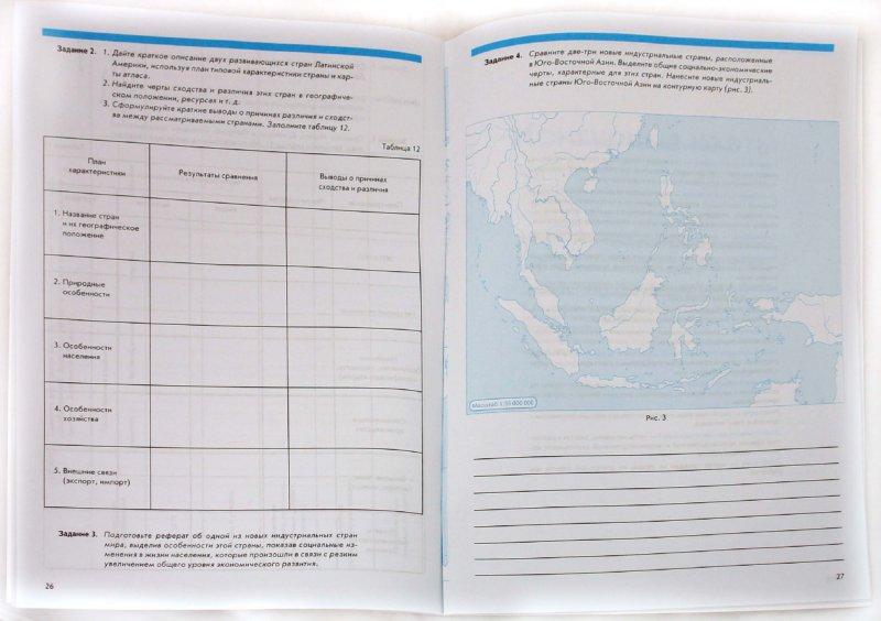 Гдз практическая тетрадь по географии 10 класс