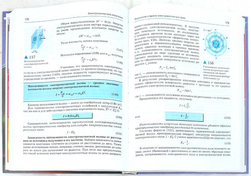 11 профильный уровень касьянов решебник физика