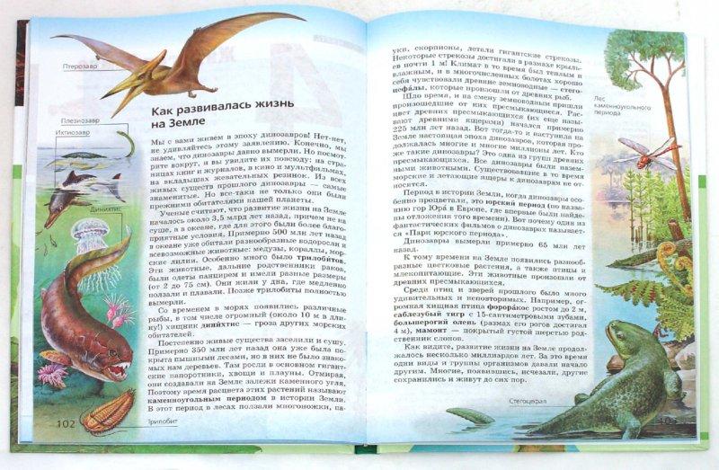 Иллюстрация 1 из 9 для природоведение 5