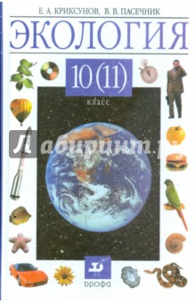 Экология. 10 (11) класс. УчебникБиология. Экология (10-11 классы)<br>Учебник издается с 1995 года. Он был первым российским учебником по экологии. <br>В нем отражены главные проблемы экологии, в том числе экология популяций и сообществ, взаимоотношения человека с окружающей средой, современное состояние биосферы, значение охраны природы. Каждый раздел содержит схемы и рисунки, вопросы и задания для самопроверки и самостоятельных работ.<br>Рекомендовано Министерством образования и науки Российской Федерации.<br>17-е издание, стереотипное.<br>