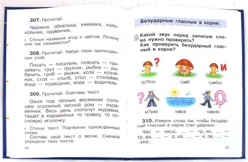 Иллюстрация 1 из 31 для Русский язык: учебник для 2 класса: В 2 частях. Ч.2 - Тамара Рамзаева | Лабиринт - книги. Источник: Лабиринт