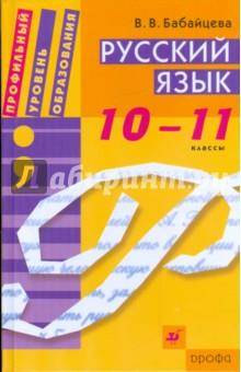 Русский язык. 10 - 11 классы: учебник для общеобразовательных учреждений филологического профиля