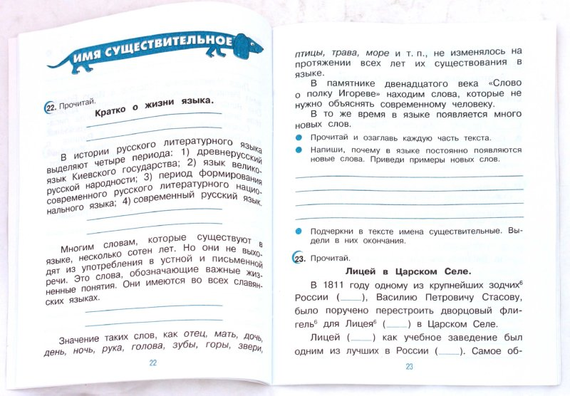 Как сделать номер по русскому языку 3 класс часть 2