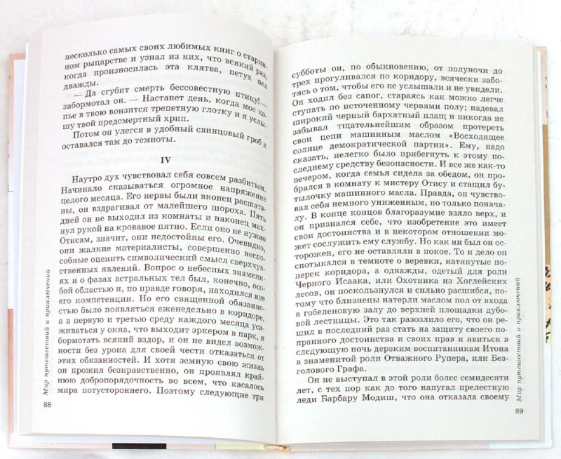 Гдз По Литературе 9 Класс Курдюмова 2 Часть