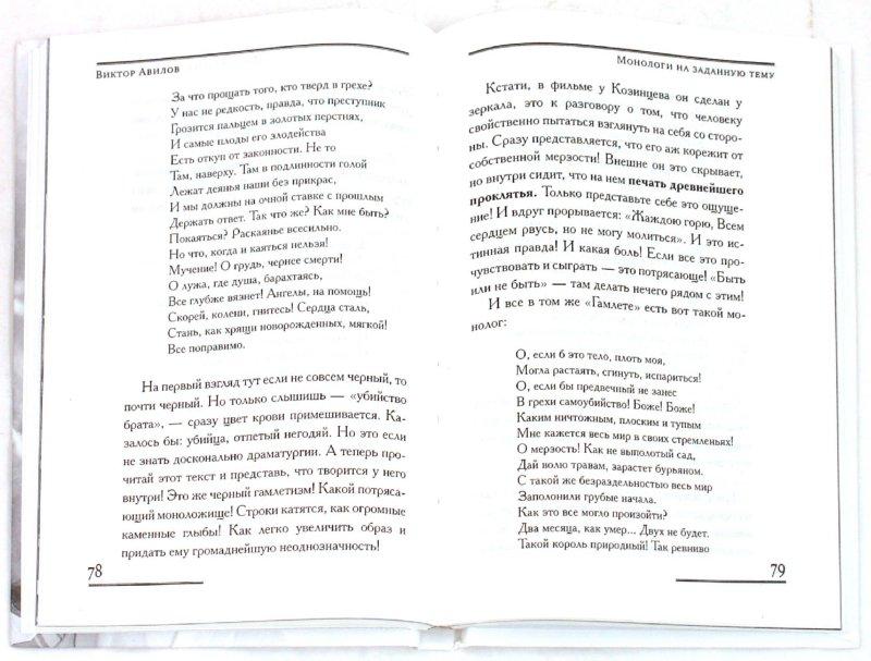 Иллюстрация 1 из 8 для Монологи на заданную тему: Об актерском мастерстве, и не только… - Виктор Авилов   Лабиринт - книги. Источник: Лабиринт