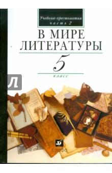 В мире литературы. 5 класс. В 2 частях. Часть 2: учебник-хрестоматия для общеобраз. учреждений