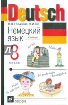 Немецкий язык. 3 класс