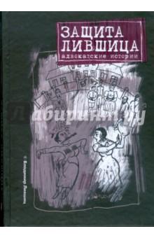 Лившиц Владимир Защита Лившица: Адвокатские истории