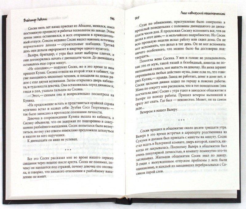 Иллюстрация 1 из 4 для Защита Лившица: Адвокатские истории - Владимир Лившиц | Лабиринт - книги. Источник: Лабиринт