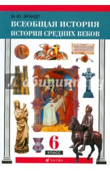 История России 6 Класс Данилов Косулина ГДЗ Учебник 2015