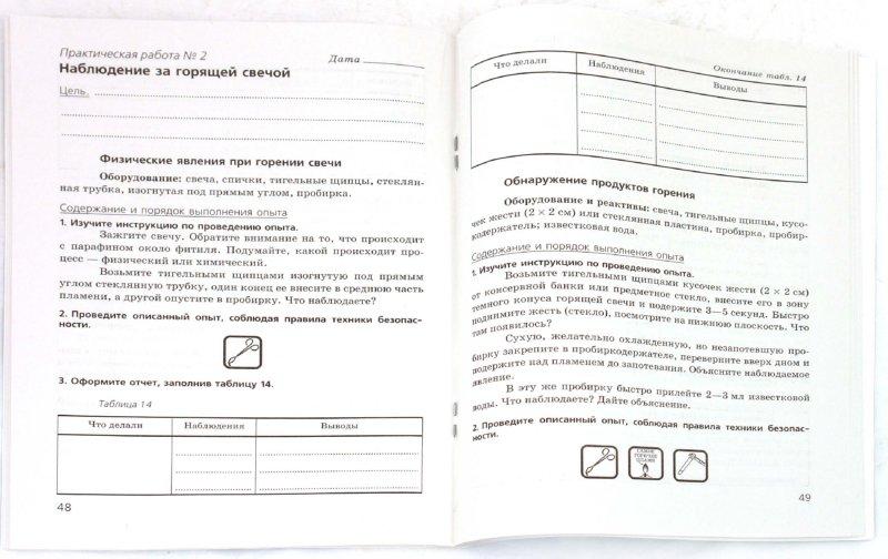 Иллюстрация 1 из 5 для Английский язык. 2-й год обучения. 6 класс. Рабочая тетрадь №1 - Афанасьева, Михеева | Лабиринт - книги. Источник: Лабиринт