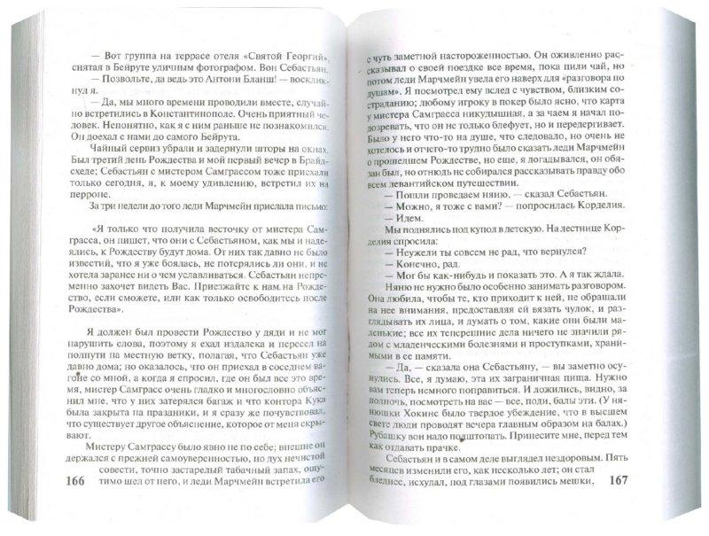 Иллюстрация 1 из 12 для Возвращение в Брайсхед - Ивлин Во | Лабиринт - книги. Источник: Лабиринт