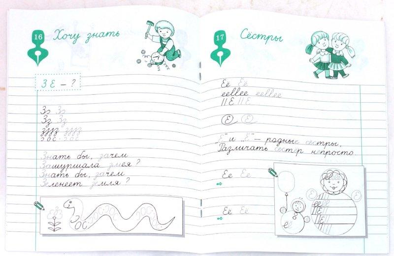 Гдз по прописям рабочяя тетрадь1 класса канакинакак подписывать рисунки