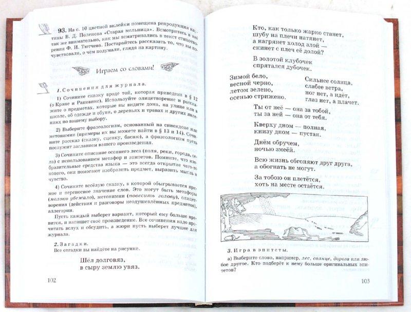 словесности по русской альбеткова гдз класс 6 i