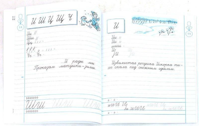 Иллюстрация 1 из 48 для Прописи-ступеньки. Чистописание. 3 класс: рабочая тетрадь №3 - Тикунова, Игнатьева | Лабиринт - книги. Источник: Лабиринт