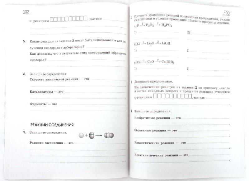 Из 11 для химия 8 класс рабочая тетрадь