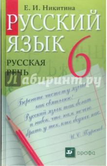 учебник русская речь 7 класс никитина