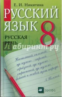 русский язык сочинение что является причиной изменения языка