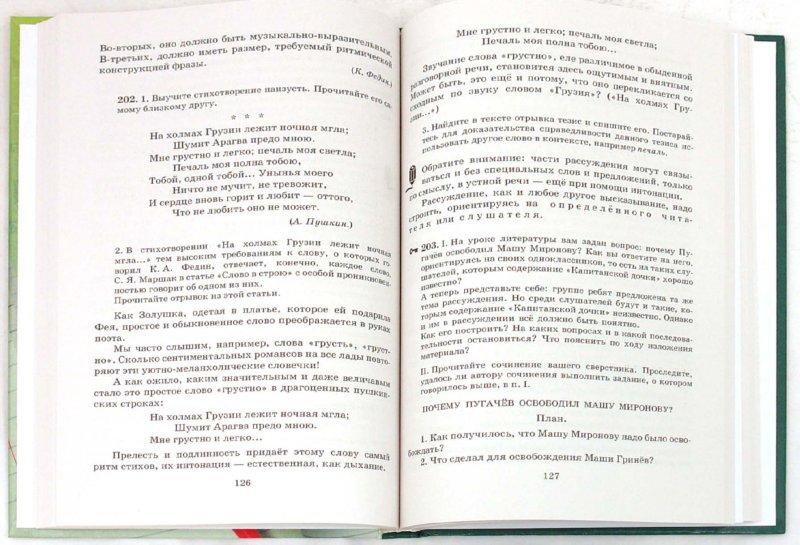 По речи языку русской класс решебник 8