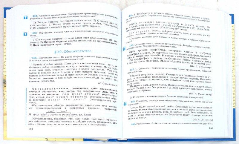 Как сделать уроки по русскому языку 5 класс автор ладыженская