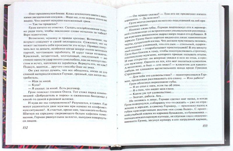 Иллюстрация 1 из 4 для Невроз - Татьяна Воронцова | Лабиринт - книги. Источник: Лабиринт