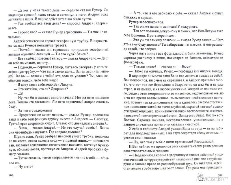 Иллюстрация 1 из 19 для Собрание сочинений. В 11-ти томах. Том 7. 1973-1978 гг. - Стругацкий, Стругацкий   Лабиринт - книги. Источник: Лабиринт