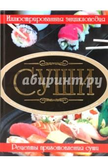 Суши. Рецепты приготовления суши