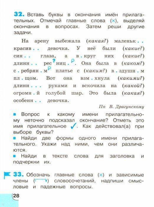 ГДЗ тетрадь потренируйся 3 класс ответы Корешкова