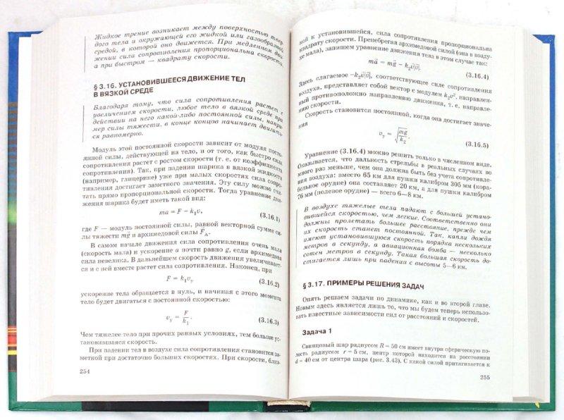 Профильный уровень: учебник