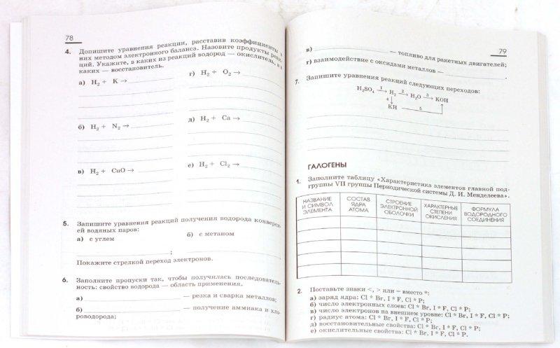 Сборник березан решебник скачать