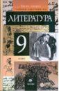 Литература. 9 класс. В 2-х частях. Часть 2. Учебник-хрестоматия для общеобразовательных учреждений