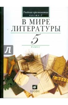 В мире литературы. 5 класс. В 2 частях. Часть 1: учебник-хрестоматия для общеобраз. учреждений