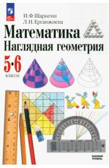 Программа математики 6 класс читать онлайн