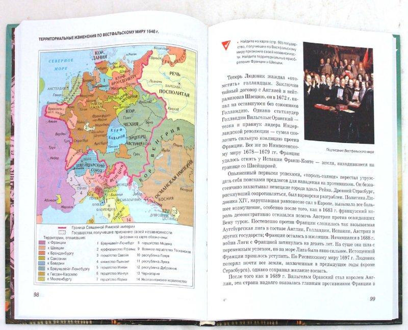 Учебник по всемирной истории 8 класс