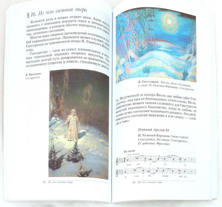 Иллюстрация 1 из 6 для Музыка. 5 класс: учебник для общеобразовательных учреждений - Науменко, Алеев | Лабиринт - книги. Источник: Лабиринт