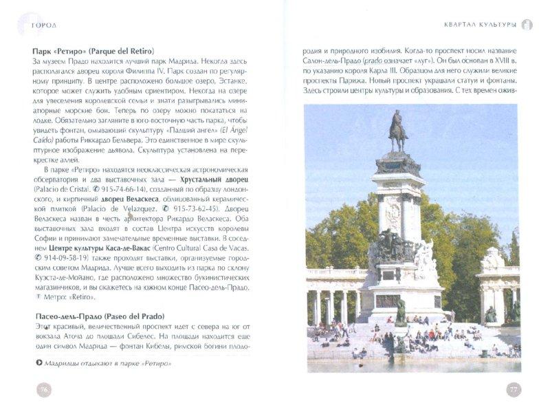 Иллюстрация 1 из 11 для Мадрид: Путеводитель - Инман, Вийануэва | Лабиринт - книги. Источник: Лабиринт